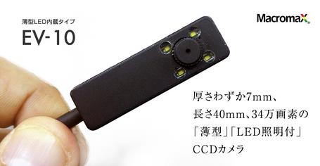 薄型LED内蔵タイプ EV-10厚さわずか7mm、長さ40mm、34万画素の「薄型」「LED照明付」CCDカメラ