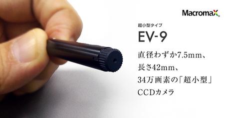 超小型タイプ EV-9直径わずか7.5mm、長さ42mm、34万画素の「超小型」CCDカメラ