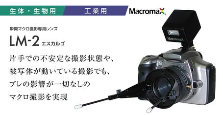 瞬間マクロ撮影専用レンズ LM-2 エスカルゴ片手での不安定な撮影状態や、被写体が動いている撮影でも、ブレの影響が一切なしのマクロ撮影を実現