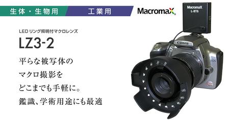 LEDリング照明付マクロレンズ LZ3-2平らな被写体のマクロ撮影をどこまでも手軽に。鑑識、学術用途にも最適。