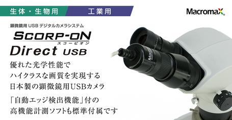 顕微鏡用USBデジタルカメラシステムSCORP-ON(スコーピオン)Direct USBお手持ちの顕微鏡を簡単にデジタルカメラ付き顕微鏡にバージョンアップできます「目で覗いている時の視野に近い!」と好評です