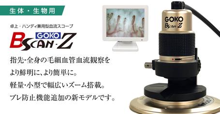 卓上・ハンディ兼用型高倍率タイプ「Bscan-Z」は、解像度アップ・ブレ防止機能の追加により、より鮮明に、より使いやすくなりました。「無接触方式」「超高倍率」の本格的顕微鏡タイプスコープの進化系です。