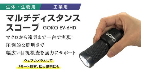 マルチディスタンススコープ GOKO EV-6HD
