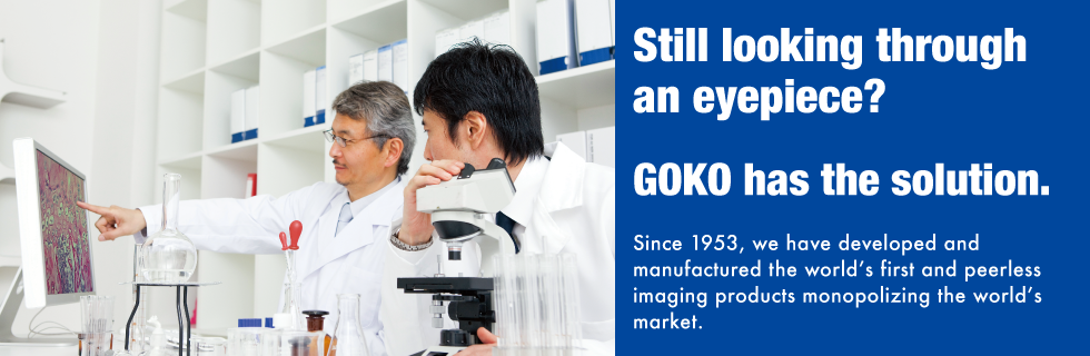 Still looking through an eyepiece? GOKO has the solution.Since 1953, we have developed and manufactured the world's first and peerless imaging products monopolizing the world's market.