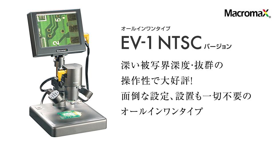 オールインワンタイプ EV-1 NTSCバージョン深い被写界深度・抜群の操作性で大好評!面倒な設定、設置も一切不要のオールインワンタイプ