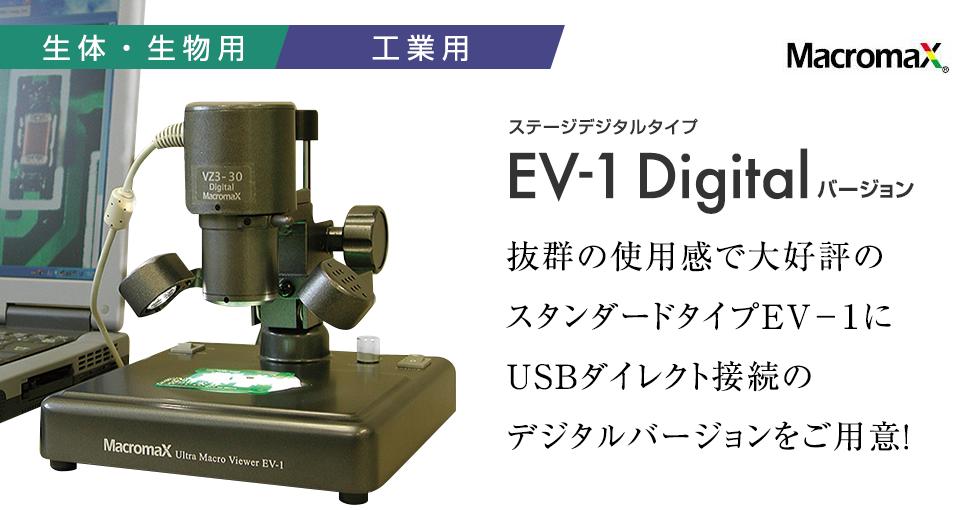 ステージデジタルタイプ EV-1 Digitalバージョン抜群の使用感で大好評のスタンダードタイプEV-1にUSBダイレクト接続のデジタルバージョンをご用意!
