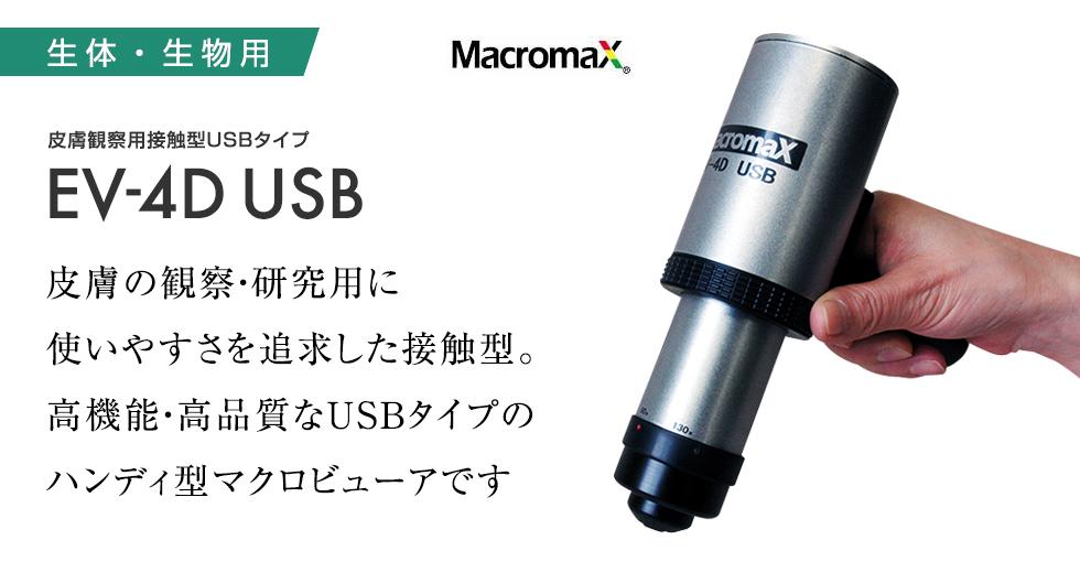 皮膚観察用接触型USBタイプ EV-4D USB皮膚の観察・研究用に使いやすさを追求した接触型。高機能・高品質なUSBタイプのハンディ型マクロビューアです