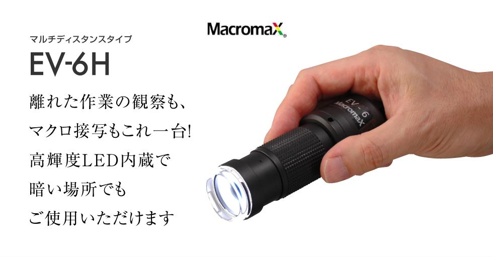 マルチディスタンスタイプ EV-6H離れた作業の観察も、マクロ接写もこれ一台!高輝度LED内蔵で暗い場所でもご使用いただけます