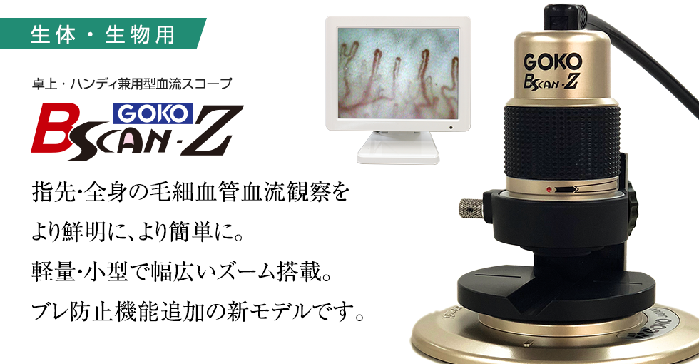 GOKO映像機器株式会社製の全身毛細血管スコープ「GOKO Bscan-Z」が、全身の毛細血管観察をより鮮明に、より簡単に実現します。軽量、小型で幅広いズームを搭載。ブレ防止機能追加の新モデルです。