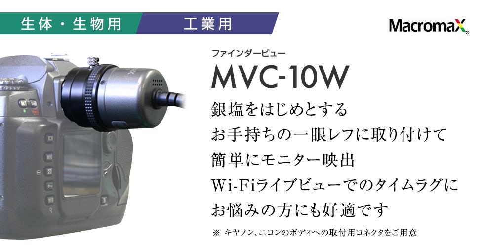 ファインダービュー MVC-10W銀塩をはじめとするお手持ちの一眼レフに取り付けて簡単にモニター映出。ライブビュー等によるノイズにお悩みの方にも好適です※ キヤノン、ニコンのボディーへの取付用コネクタをご用意