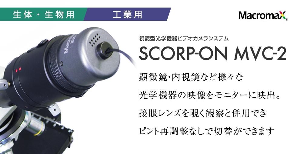 視認型光学機器ビデオカメラシステムSCORP-ON MVC-2顕微鏡・内視鏡など様々な光学機器の映像をモニターに映出。接眼レンズを覗く観察と併用でき、ピント再調整なしで切替ができます