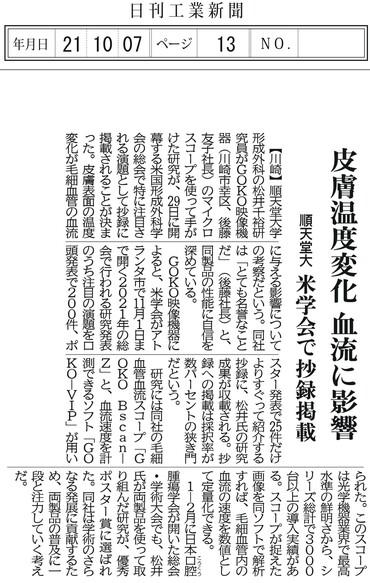 20211007_日刊工業新聞記事 (2).jpg
